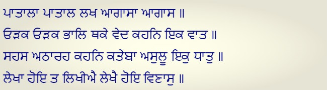 Guru Granth Sahib on Universe, life, air and water1