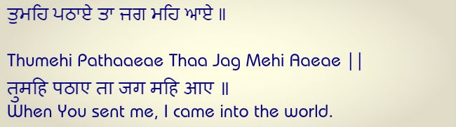 Guru Granth Sahib on Universe, life, air and water10
