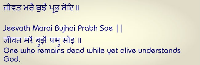 Guru Granth Sahib on Universe, life, air and water15