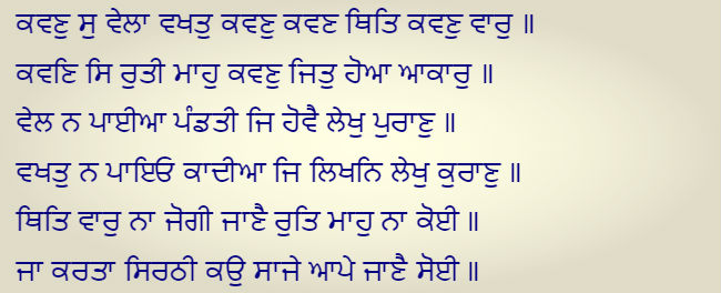 Guru Granth Sahib on Universe, life, air and water2