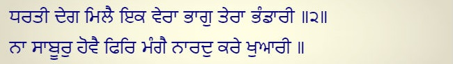 Guru Granth Sahib on Universe, life, air and water4