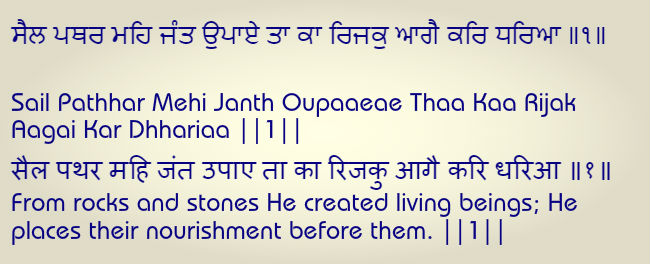 Guru Granth Sahib on Universe, life, air and water8